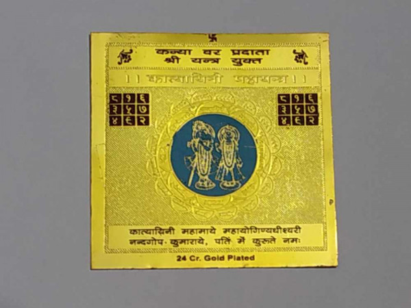 Kanya Var Pradata Shree Yantra- Abhimantrit- For early marriage & useful in  marriage problems of girls